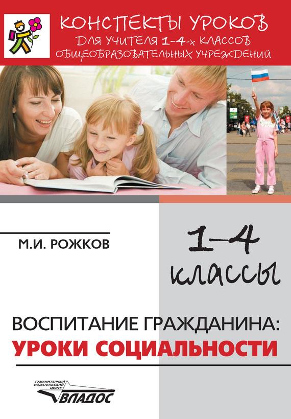 Конспекты уроков для учителя 1–4 классов общеобразовательных учреждений. Воспитание гражданина: уроки социальности