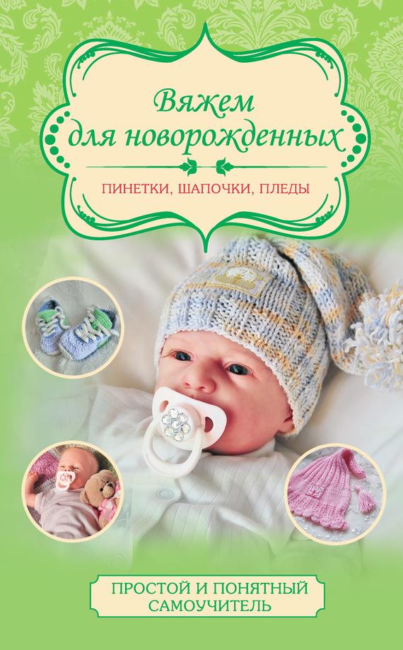 Скачать Мария Демина бесплатно Вяжем для новорожденных пинетки, шапочки, пледы