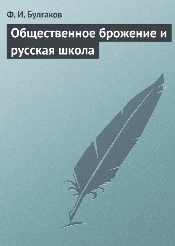 Общественное брожение и русская школа