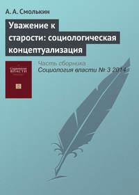 Смолькин, А. А.  - Уважение к старости: социологическая концептуализация
