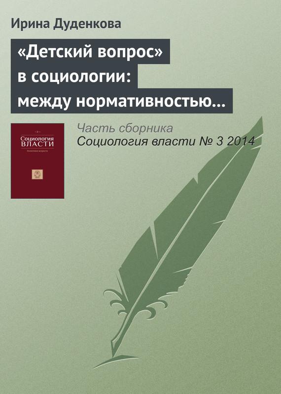 Ирина Дуденкова бесплатно