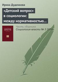 Дуденкова, Ирина  - «Детский вопрос» в социологии: между нормативностью и автономией