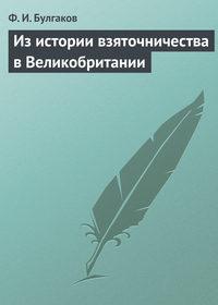 Ф.И.Булгаков - Изистории взяточничества вВеликобритании