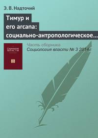 Надточий, Э. В.  - Тимур и его arcana: социально-антропологическое значение советской «революции детства» в 1920–30‑е годы