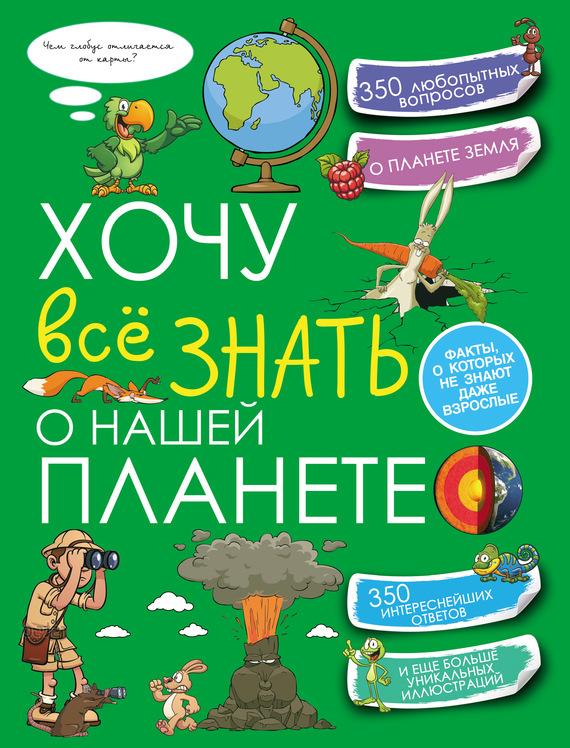 Татьяна Шереметьева Хочу всё знать о нашей планете