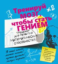Ядловский, Андрей  - Тренажер для развития математических способностей