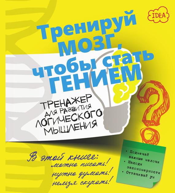 Обложка книги Тренажер для развития логического мышления, автор Ядловский, Андрей