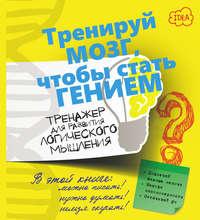 Ядловский, Андрей  - Тренажер для развития логического мышления