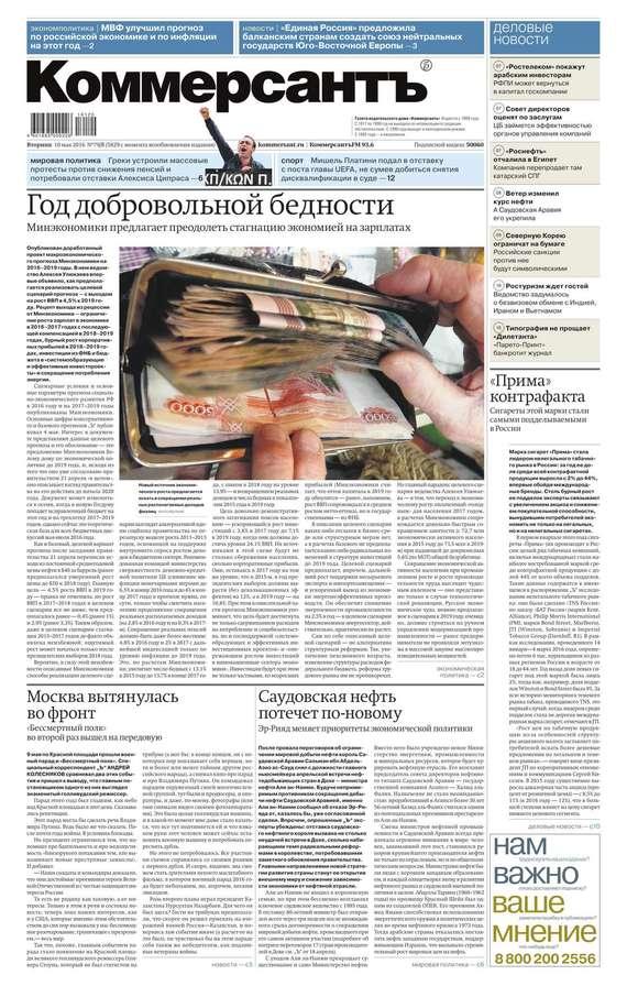 Редакция газеты Коммерсантъ (понедельник-пятница) КоммерсантЪ (понедельник-пятница) 79в-2016