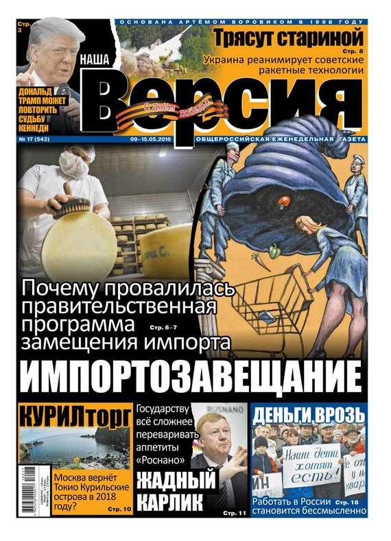 Редакция газеты Наша Версия Наша версия 17-2016