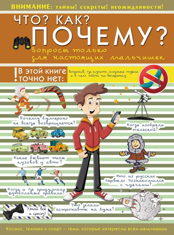 Д. И. Ермакович Что? Как? Почему? Вопросы только для настоящих мальчишек