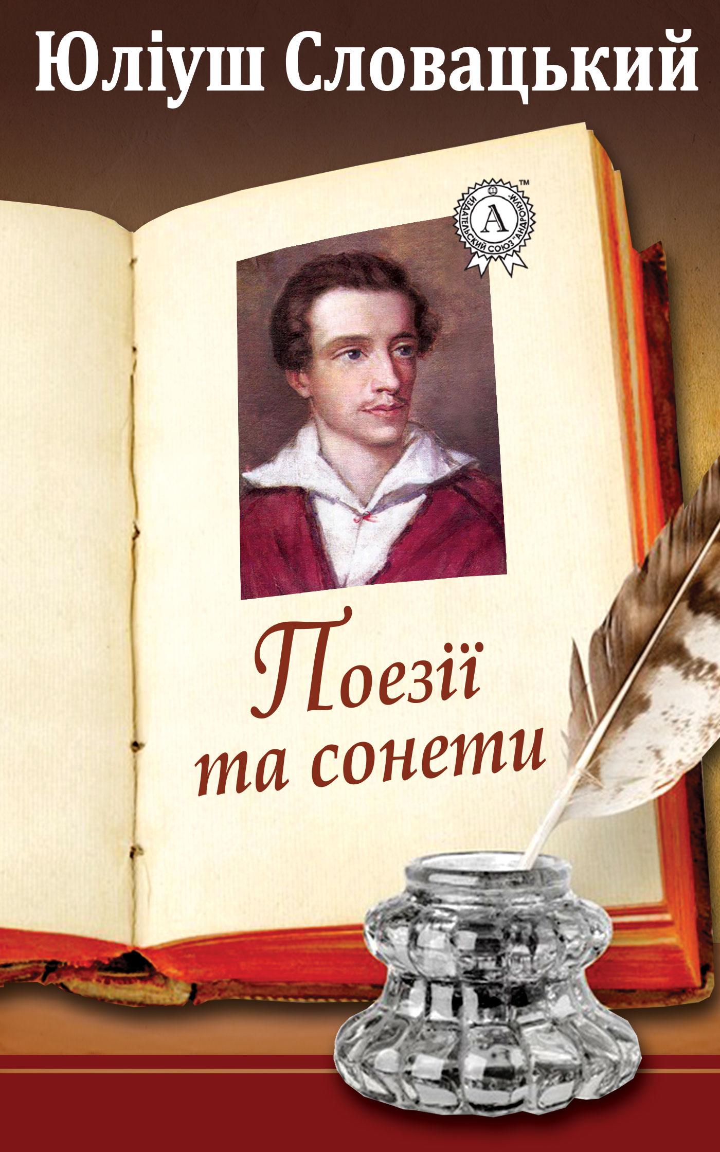 Поезії та сонети ( Юліуш Словацький  )