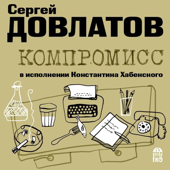 Сергей Довлатов Компромисс сергей довлатов ремесло