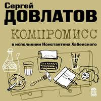 Довлатов, Сергей  - Компромисс