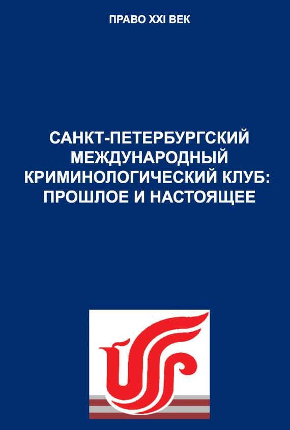 бесплатно Санкт-Петербургский международный криминологический клуб прошлое и настоящее Скачать Салман Дикаев