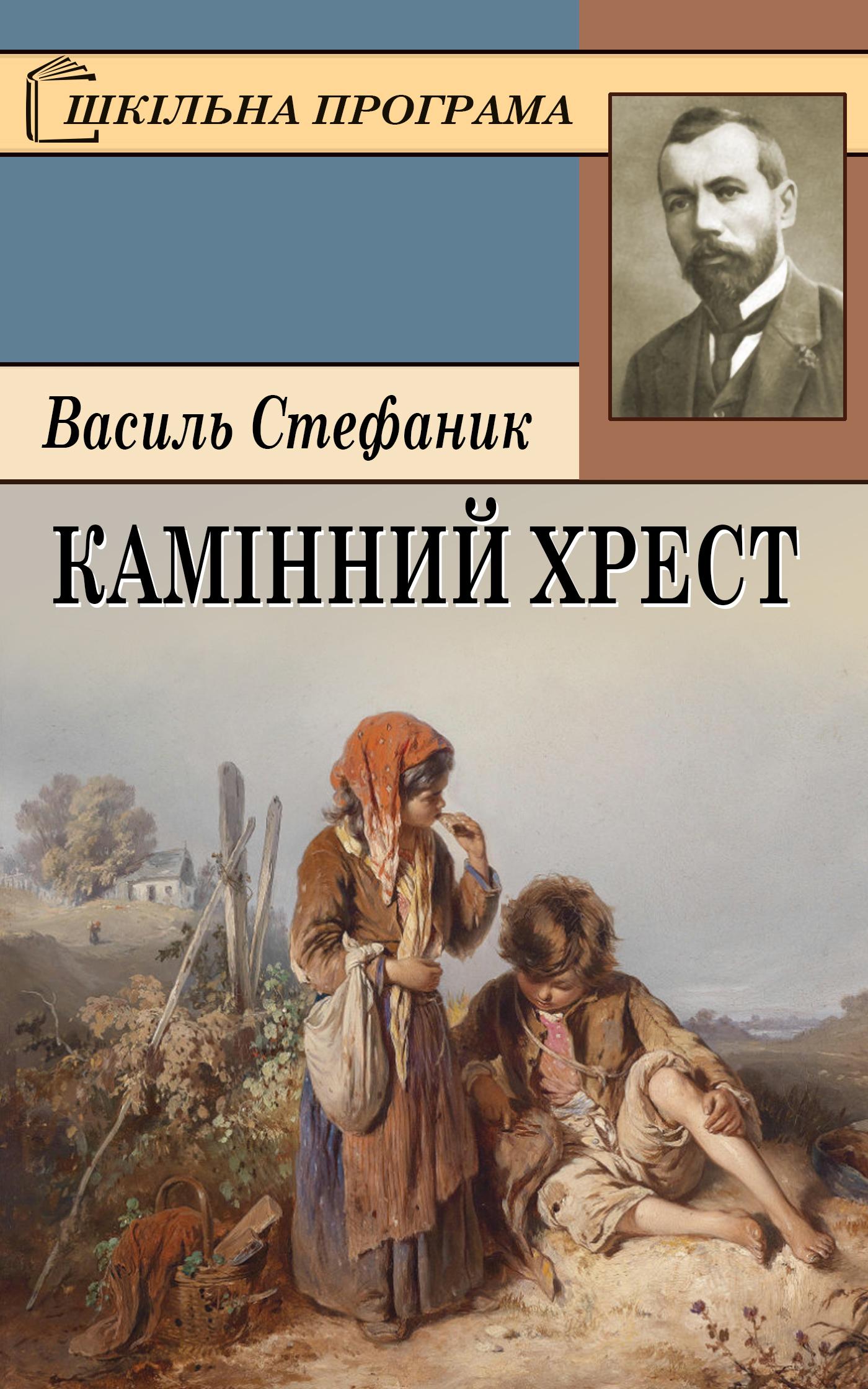 Скачать Василь Стефаник бесплатно Кам1110нний хрест