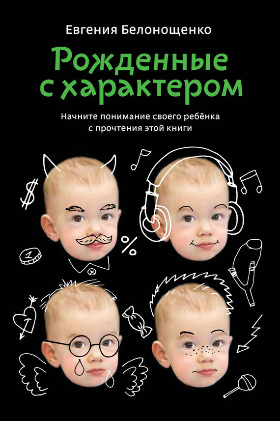 Рожденные с характером ( Евгения Белонощенко  )