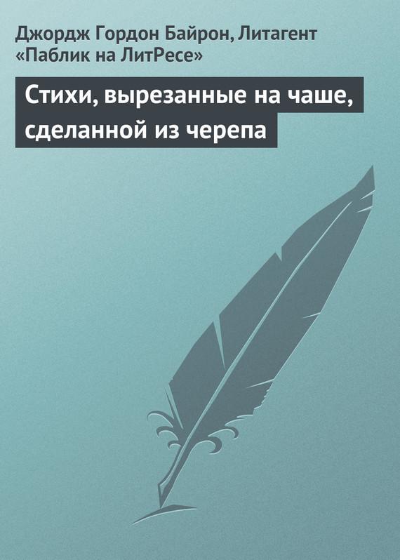 Джордж Гордон Байрон бесплатно