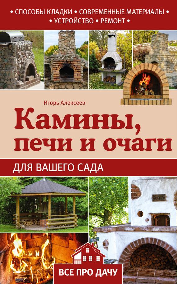 Игорь Алексеев Камины, печи и очаги для вашего сада