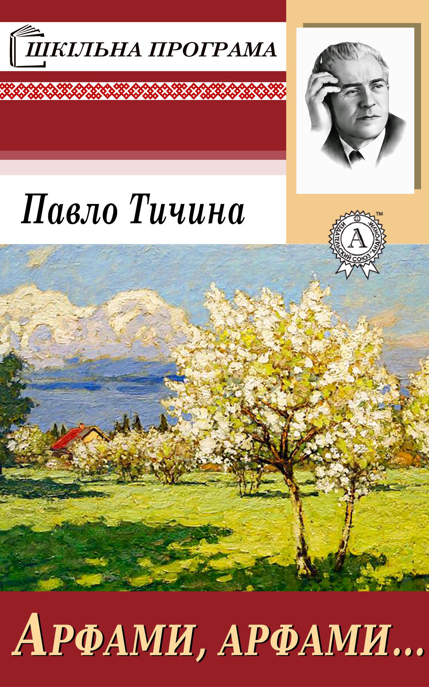 Павло Тичина Арфами, арфами… ISBN: 978-1-387-68785-5 павло курило нічний флангер