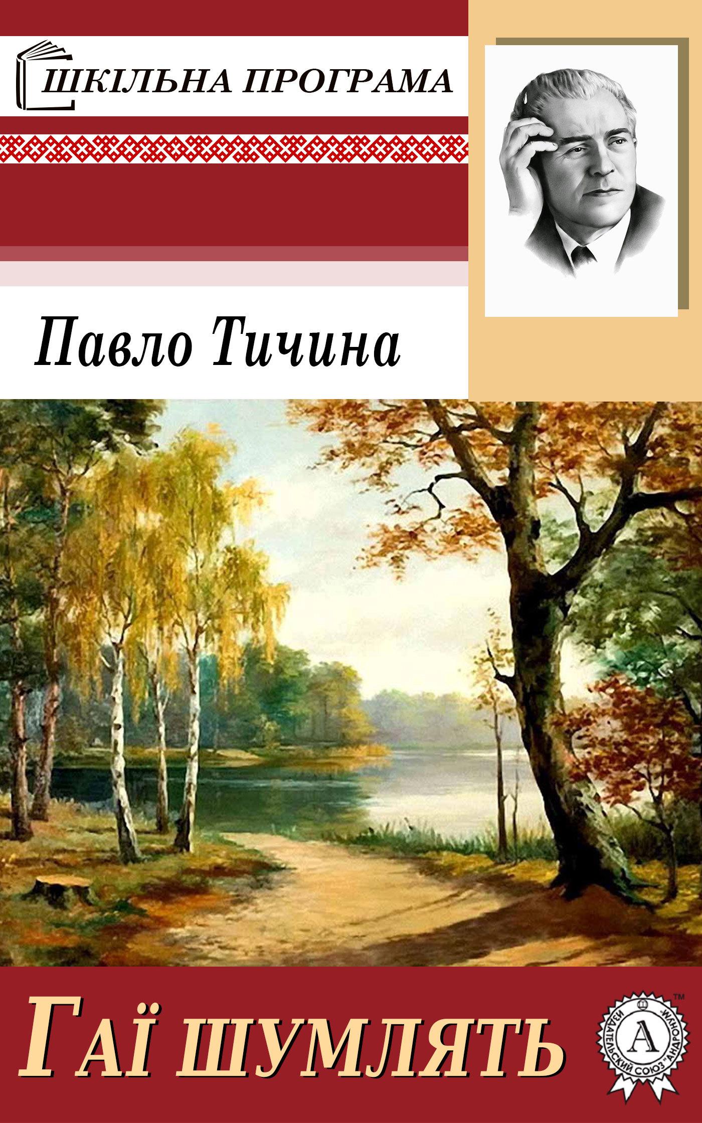 Павло Тичина бесплатно