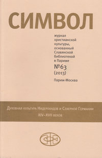Отсутствует - Журнал христианской культуры «Символ» №63 (2013)