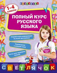 Безкоровайная, Е. В.  - Полный курс русского языка: 1-4 классы
