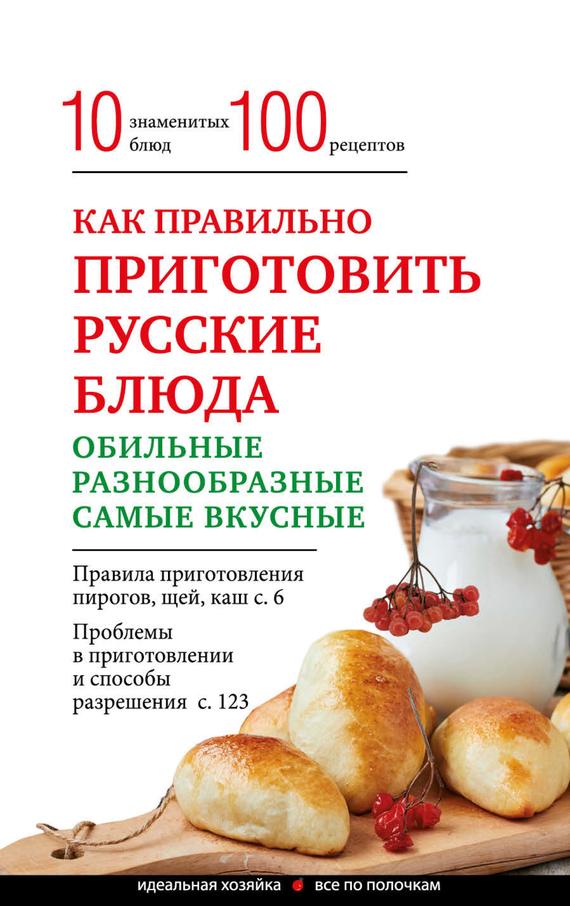 Элга Боровская Как правильно приготовить русские блюда боровская э как правильно приготовить русские блюда