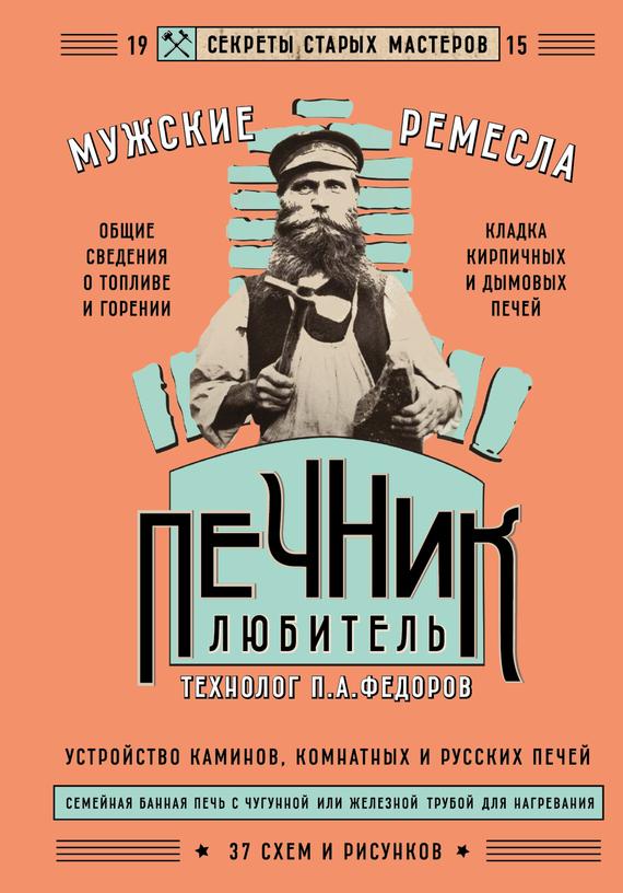 П. А. Федоров бесплатно