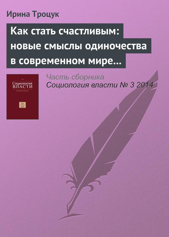 Ирина Троцук бесплатно