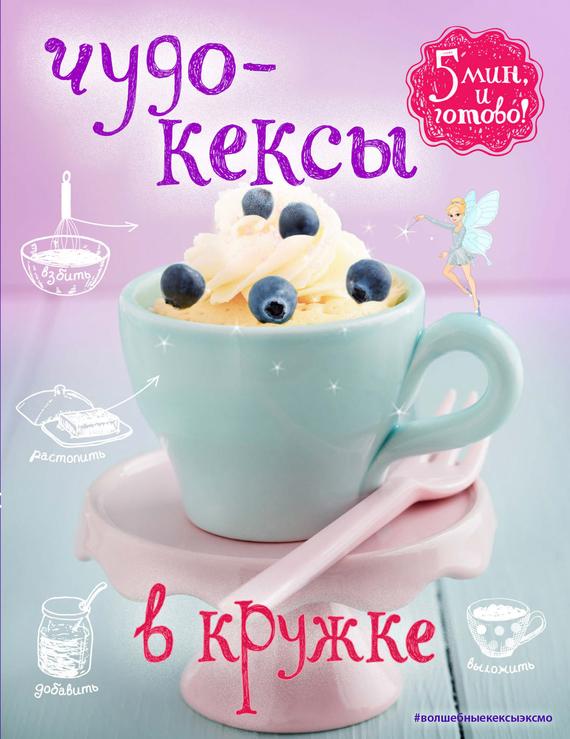 Яна Юрышева Чудо-кексы в кружке ISBN: 978-5-699-86758-5 овсяный кекс в кружке овсянник с вишней