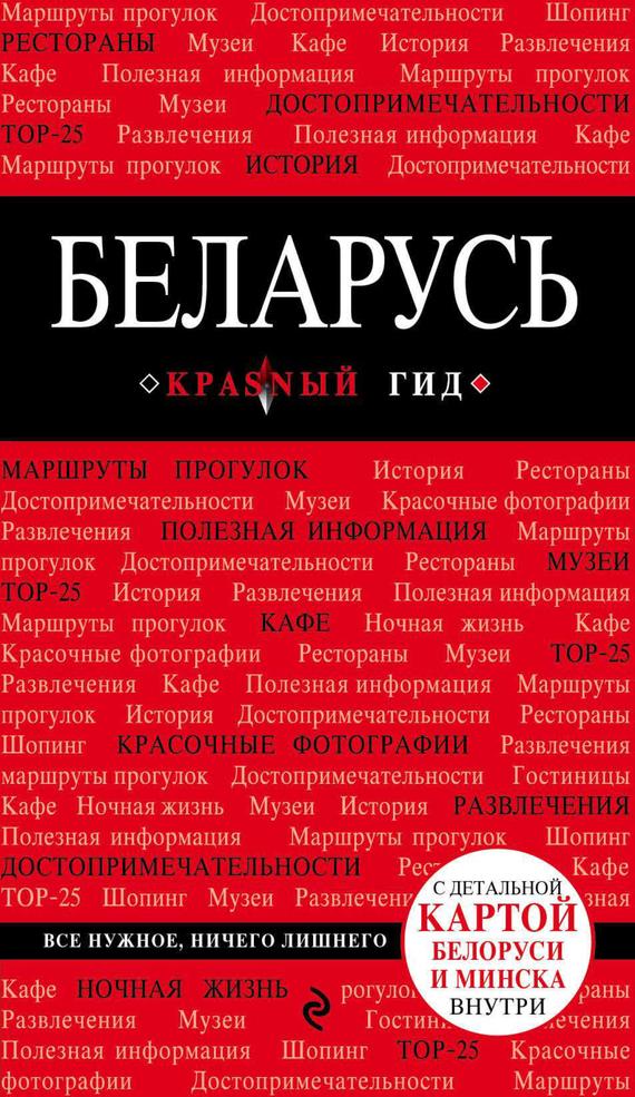 Т. Коробкина Беларусь авто люблин в беларуси купить