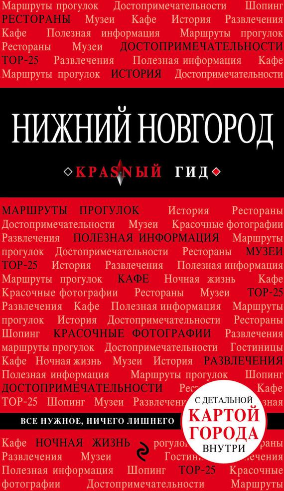 Н. Б. Леонова Нижний Новгород куплю однокомнатную квартиру н новгород