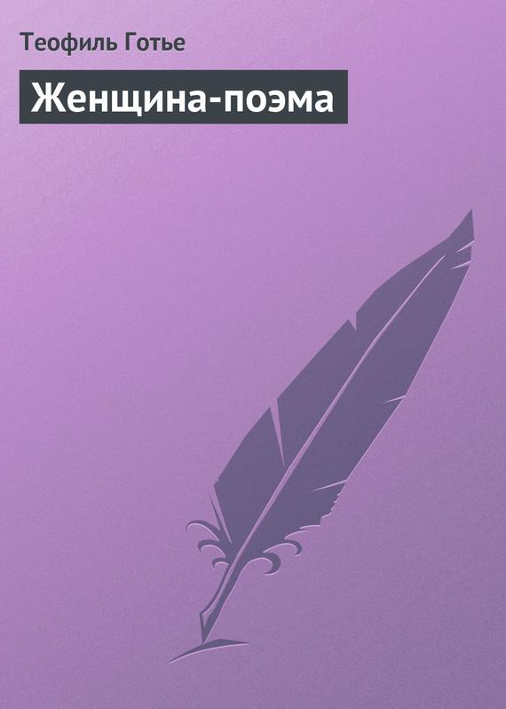 Теофиль Готье бесплатно