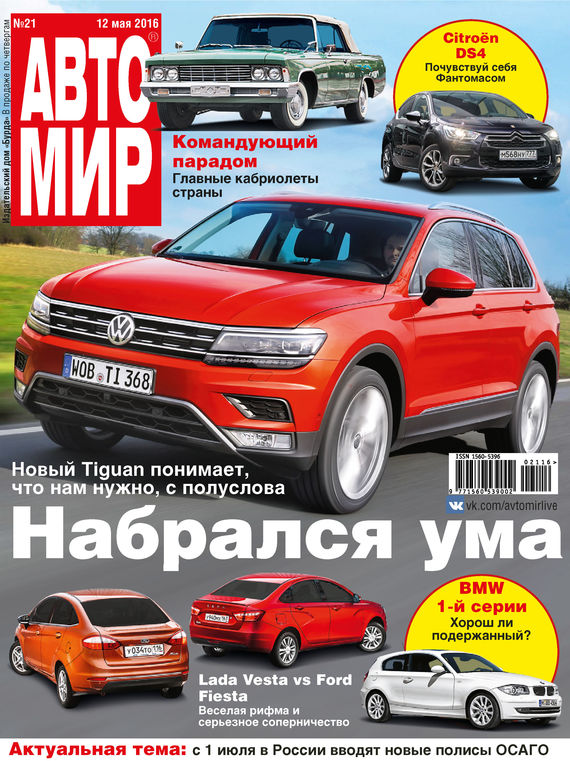 ИД «Бурда» АвтоМир №21/2016 отсутствует автомир 33 2017