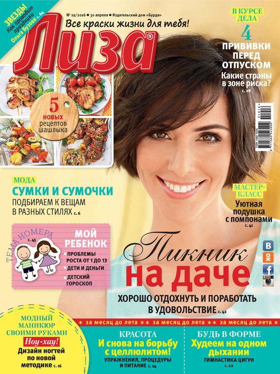ИД «Бурда» Журнал «Лиза» №19/2016 ид бурда журнал лиза 17 2016