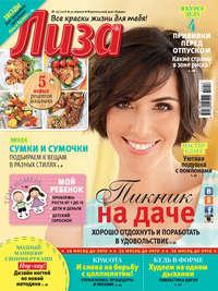 - Журнал «Лиза» №19/2016