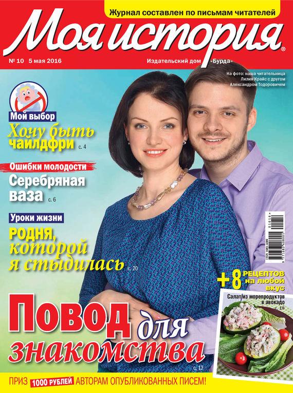 ИД «Бурда» Журнал «Моя история» №10/2016 ид бурда журнал моя история 14 2016