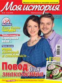 - Журнал «Моя история» №10/2016