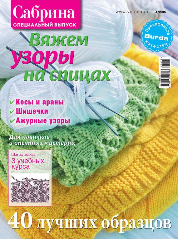 ИД «Бурда» Сабрина. Специальный выпуск. №4/2016 ид бурда сабрина беби вязание для малышей 2 2016