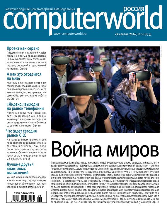 Журнал Computerworld Россия №06/2016