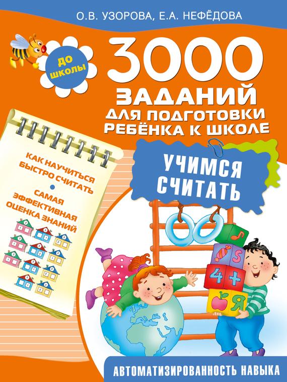 О. В. Узорова 3000 заданий для подготовки ребенка к школе. Учимся считать о в узорова 3000 вопросов при поступлении детей в школу