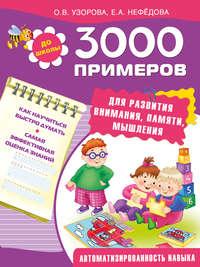 Узорова, О. В.  - 3000 примеров для развития внимания, памяти, мышления