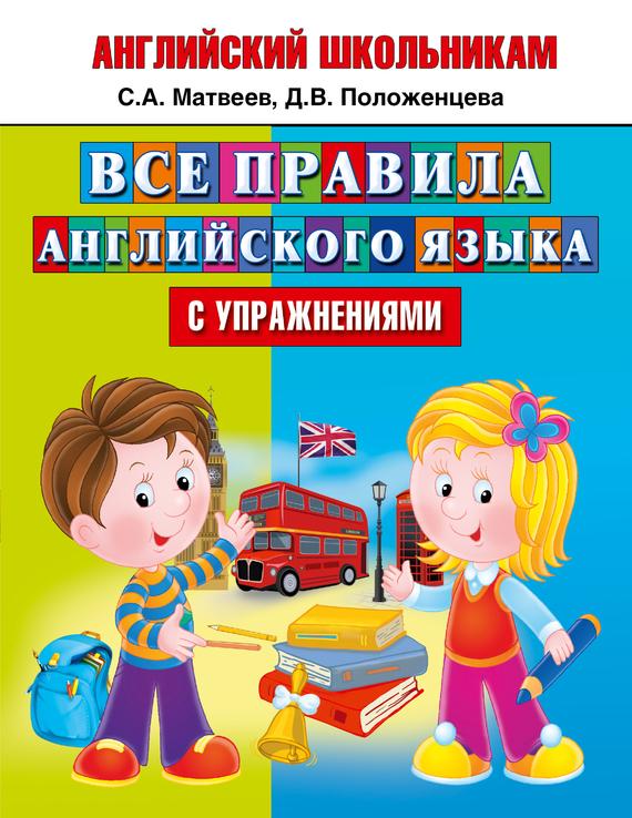 С. А. Матвеев Все правила английского языка с упражнениями книга для записей с практическими упражнениями для здорового позвоночника