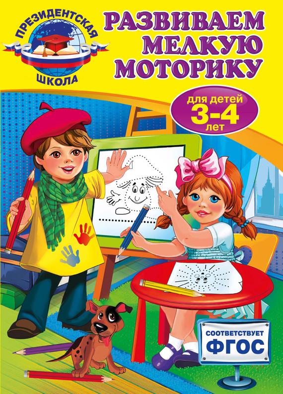 Алла Пономарева Развиваем мелкую моторику: для детей 3-4 лет эксмо знакомлюсь с окружающим миром для детей 3 4 лет