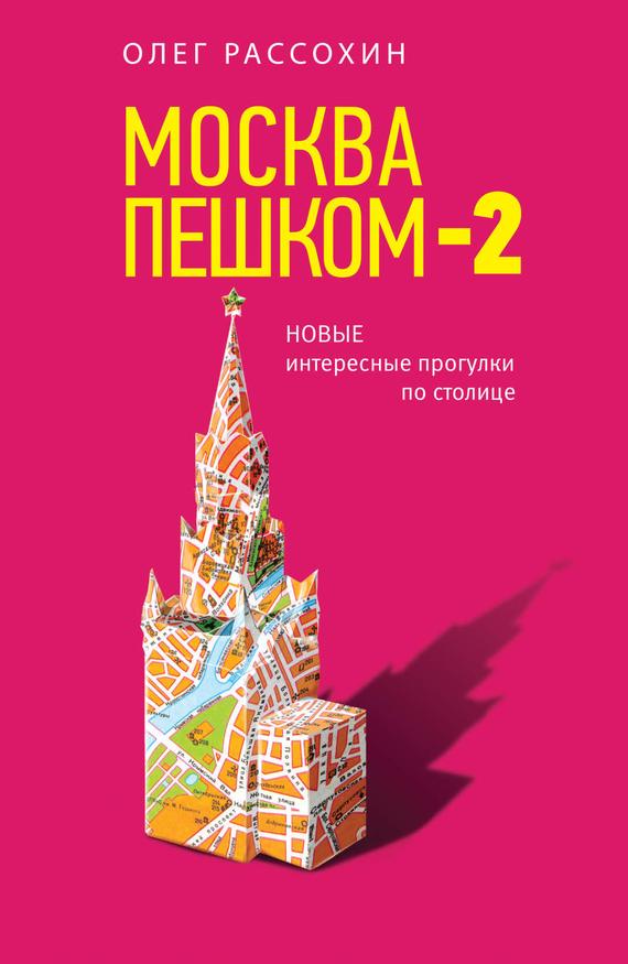 Олег Рассохин Москва пешком-2. Новые интересные прогулки по столице