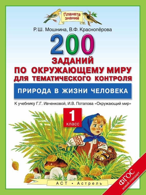 В. Ф. Краснопёрова бесплатно