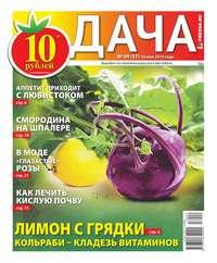 Pressa.ru, Редакция газеты Дача  - Дача Pressa.ru 09-2016