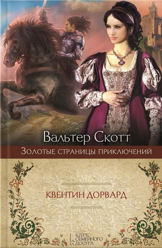 Вальтер Скотт - Квентин Дорвард