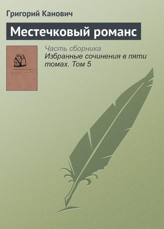 Григорий Канович Местечковый романс